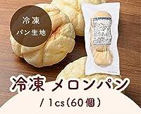 冷凍メロンパン / 1cs(60個) TOMIZ/cuoca(富澤商店)
