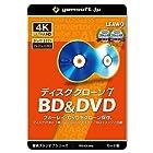 【タイムセール】ディスククローン7 BD&DVD ~ブルーレイ複製・DVD複製 | 変換スタジオ7シリーズ | カード版 | Win対応が激安特価!