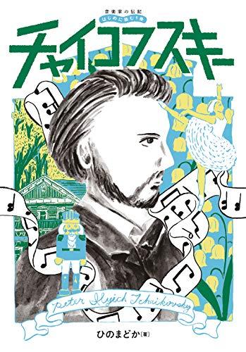 音楽家の伝記 はじめに読む1冊 チャイコフスキー (音楽家の伝記はじめに読む1冊)の詳細を見る