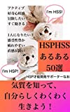HSPHSSあるある50選
