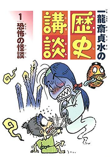 恐怖の怪談 一龍斎貞水の歴史講談
