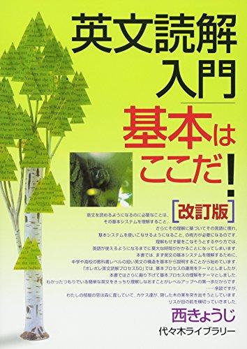 代々木ライブラリー『英文読解入門 基本はここだ!』