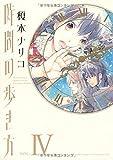 時間の歩き方(4) (Nemuki+コミックス)