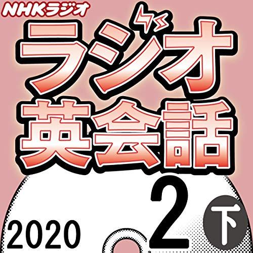 『NHK ラジオ英会話 2020年2月号 下』のカバーアート