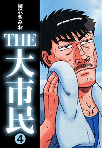 THE大市民(4) (ゴマブックス×ナンバーナイン)