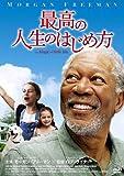 最高の人生のはじめ方[DVD]