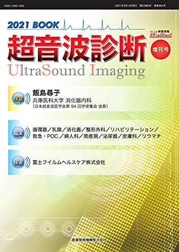 超音波診断 2021 BOOK (2021-05-14) [雑誌]