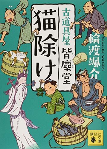 猫除け 古道具屋 皆塵堂 (講談社文庫)