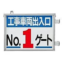 【305-37】取付金具一体型両面標識 No.1ゲート