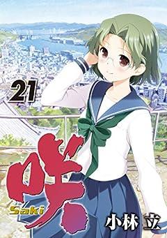 咲-Saki-(21) (ヤングガンガンコミックス)