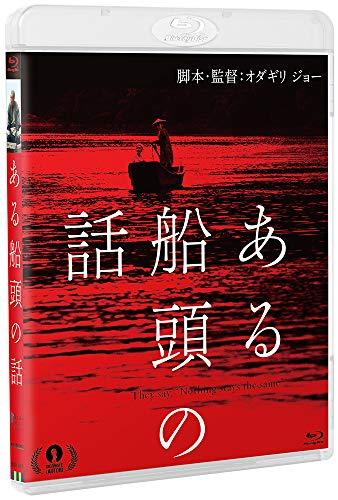 ある船頭の話(Blu-ray)