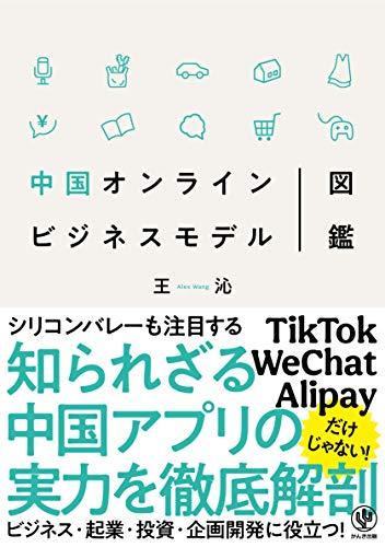 中国オンラインビジネスモデル図鑑