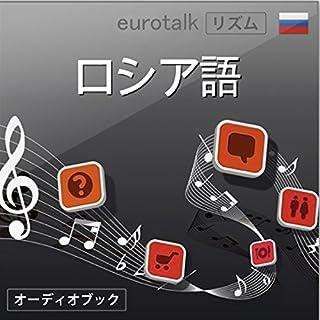 Eurotalk リズム ロシア語                   著者:                                                                                                                                 EuroTalk Ltd                               ナレーター:                                                                                                                                 松岡 美奈                      再生時間: 57 分     レビューはまだありません。     総合評価 0.0