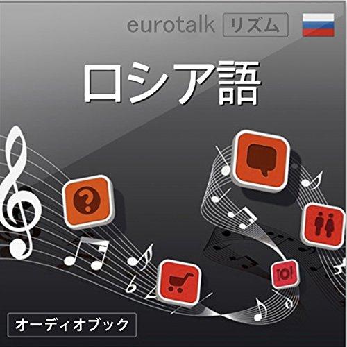 『Eurotalk リズム ロシア語』のカバーアート