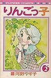 りんごっ子(2) (フラワーコミックス)