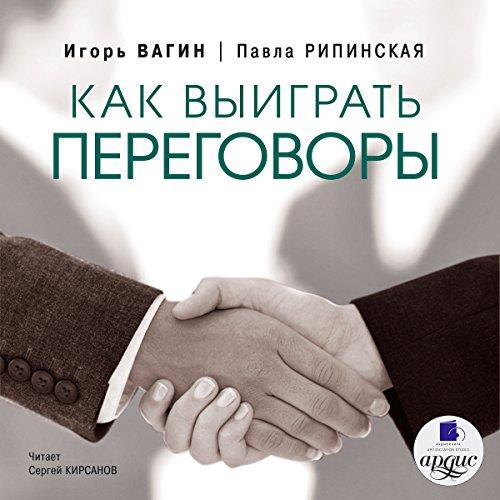 Kak vyiigrat peregovoryi audiobook cover art