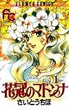 花冠のマドンナ(1) (フラワーコミックス)