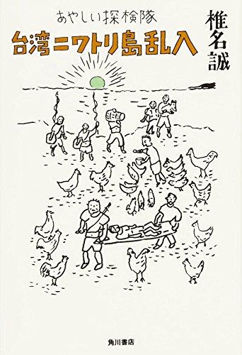 あやしい探検隊 台湾ニワトリ島乱入