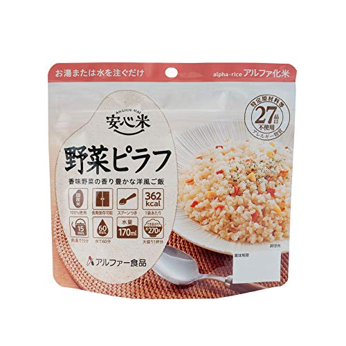 非常食 アルファ米 安心米「野菜ピラフ」5年保存 国産米100%