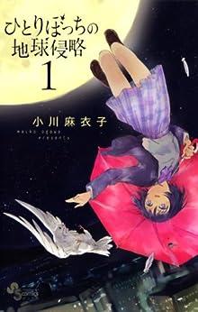 [小川麻衣子]のひとりぼっちの地球侵略(1) (ゲッサン少年サンデーコミックス)