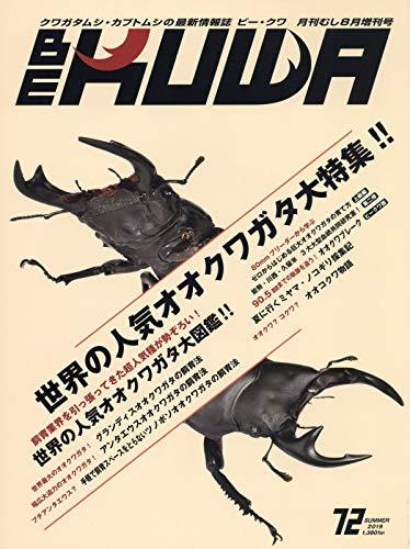BE-KUWA(72) 2019年 08 月号 [雑誌]: 月刊むし 増刊