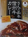 マルイチ産商 りんご和牛信州牛カレー 200g ×5箱