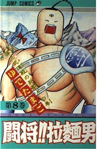 闘将!!拉麺男 8 (ジャンプコミックス)