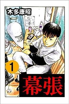 [木多 康昭]の幕張 1 (highstone comic)
