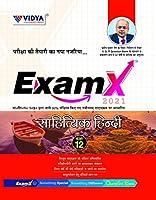 ExamX- SAHITYA HINDI-12