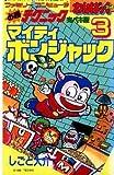 マイティボンジャック わんぱっくコミックス(ファミリーコンピュータ必勝テクニック完ペキ版3)