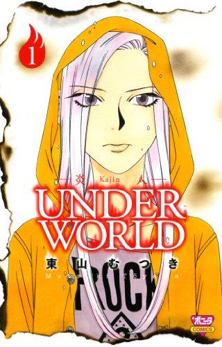 炎人UNDER WORLD 1 (ボニータコミックス)