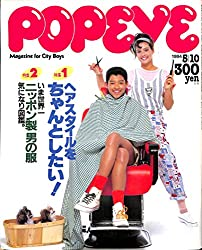 POPEYE (ポパイ) 1984年5月10日号 ヘアスタイルをちゃんとしたい!/ニッポン製男の服気になり図鑑。