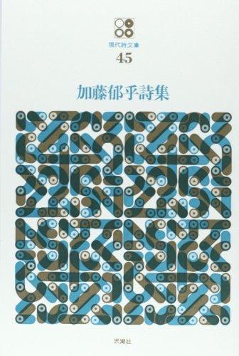 加藤郁乎詩集 (現代詩文庫 第)