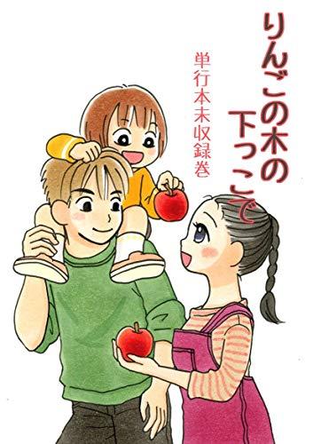 りんごの木の下っこで(単行本未収録巻)