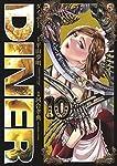 DINERダイナー 10 (ヤングジャンプコミックス)