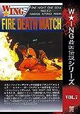 The LEGEND of DEATH MATCH / W★ING最凶伝説vol.7 FIRE DEATH MATCH   ONE NIGHT ONE SOUL 1992.8.2 船橋オートレース駐車場 [DVD]