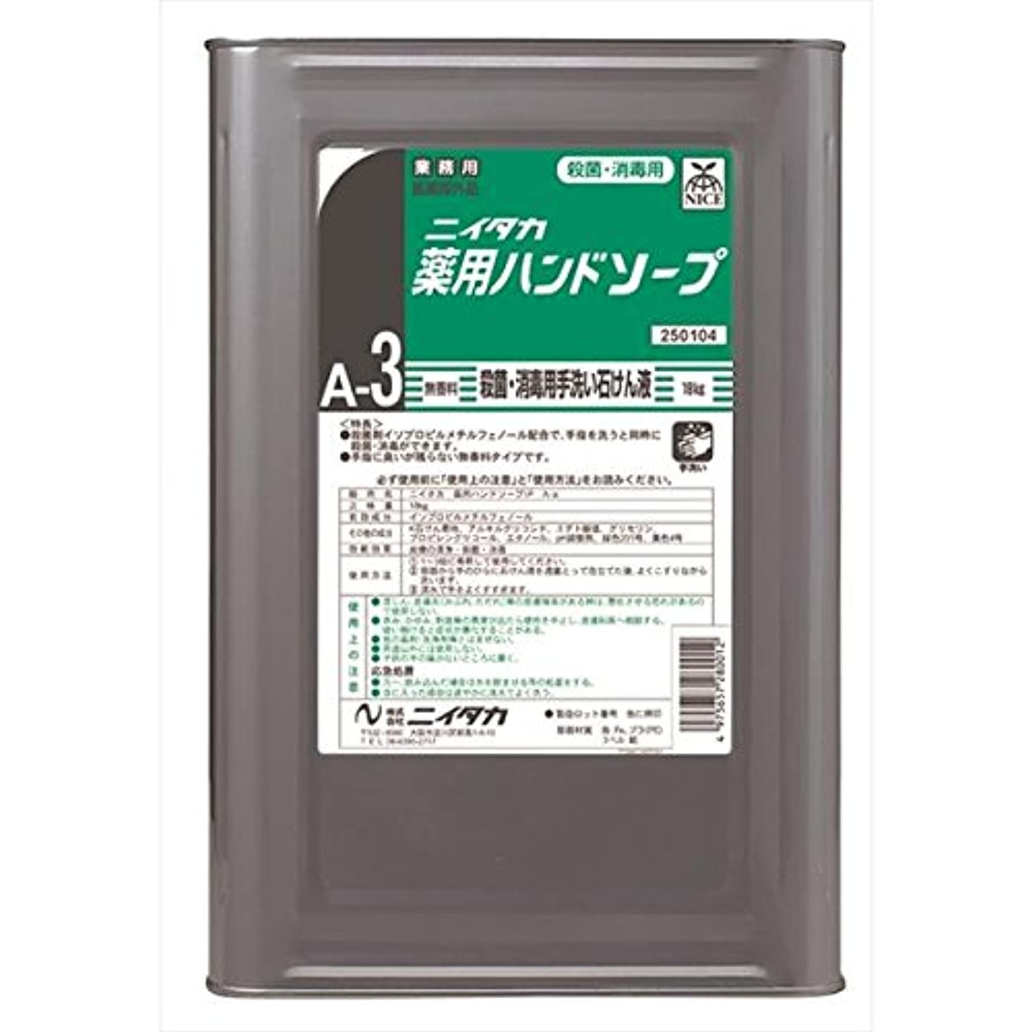出版ふくろうトランスミッションニイタカ:薬用ハンドソープ(A-3) 18kg 250104