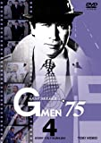 Gメン'75 BEST SELECT Vol.4[DVD]