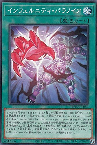 遊戯王 PHRA-JP060 インフェルニティ・パラノイア (日本語版 ノーマル) ファントム・レイジ