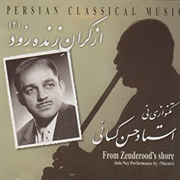 From Zenderood`s Shore 4 - Solo Ney Performance by Maestro Hassan Kasaei