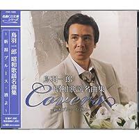 鳥羽一郎 昭和歌謡名曲集 CRC-1620