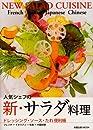 人気シェフの新・サラダ料理~ドレッシング・ソース・たれ便利帳