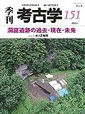 洞窟遺跡の過去・現在・未来 (季刊考古学)