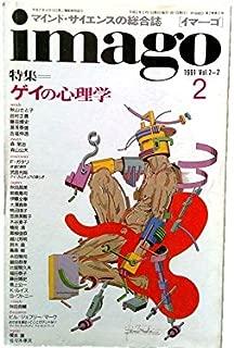 イマーゴ imago 1991年2月号 特集=ゲイの心理学
