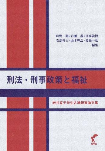 刑法・刑事政策と福祉-岩井宜子先生古稀祝賀論文集