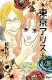 東京アリス(6) (KC KISS)
