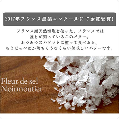 グランフェルマージュ『セル・ドゥ・メール有塩バター』