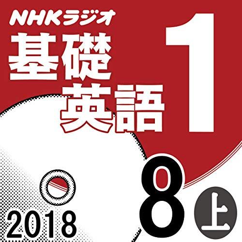 『NHK 基礎英語1 2018年8月号(上)』のカバーアート