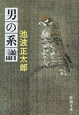 男の系譜 (新潮文庫)