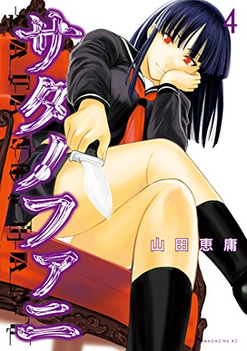サタノファニ(4) (ヤングマガジンコミックス)